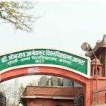 Agra University Result 2020 - 2021 DBRAU BA BSC BCA MA Bcom M com Result Date