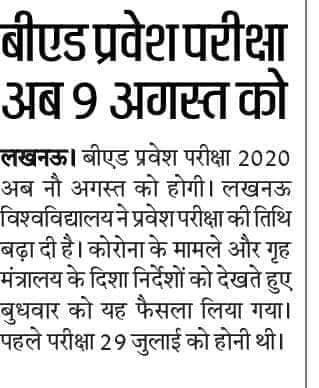 UP BED ADMIT CARD 2020 - 2021 Sarkari Result Entrance Exam Date
