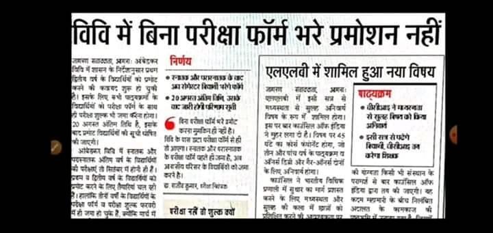 Agra University Result 2020 - 2021 DBRAU BBA BA BSC BCom BCA Date