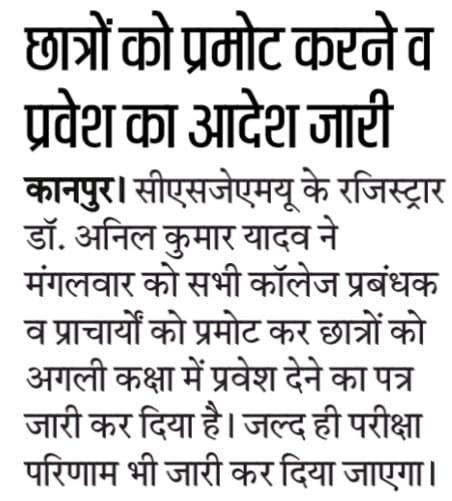 Kanpur University Result 2020 CSJM LLB BBA BA BSc BCA Sem Date 2021