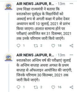 Uniraj Time Table 2021 Rajasthan University BA BSC Part 1 2 3 Exam Date 2022