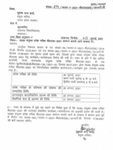 UP BED Exam Date 2021 - 2022 Online Form upbed.nic.in Notification Fee