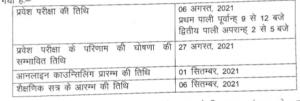 UP Bed Result 2021 Download Sarkari Result Date @ Lko University 2022