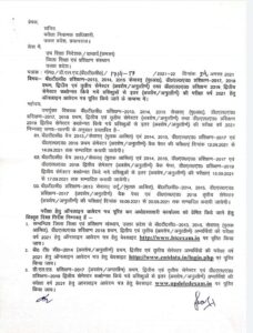UP BTC Date Sheet 2021 Deled Exam Date 1st 2nd 3rd 4th Sem Latest News 2022 (1)