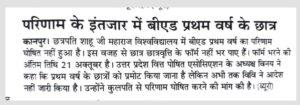 Kanpur University Result 2021 / CSJM Result 2021 LLB, BA, BSC, Bcom, BBA, BCA 2022