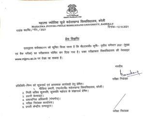 MJPRU Result 2021 Improvement Result LLB BBA BA BSC Ag Sem. By Name ( Rohilkhand Bareilly University Result) 2022